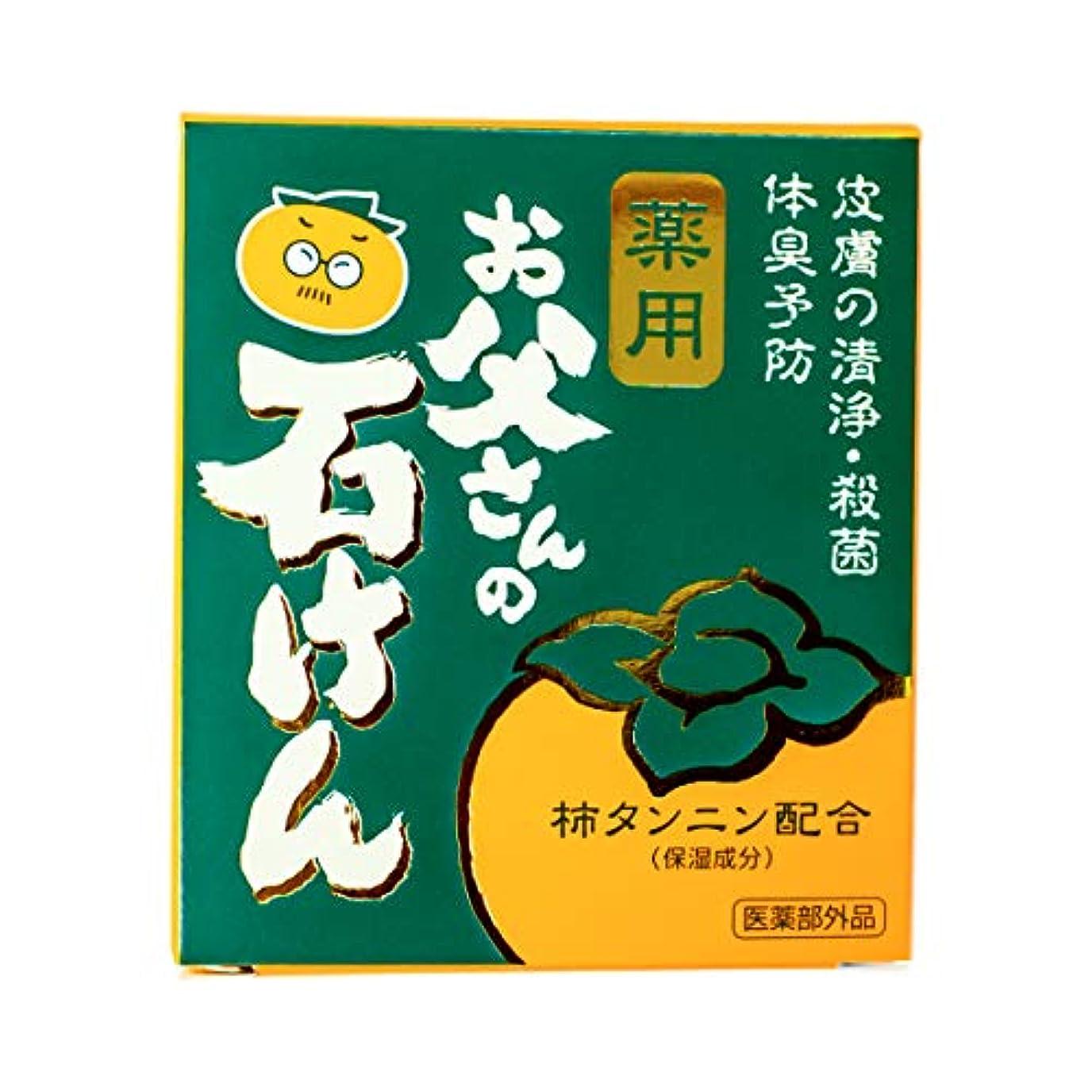 倍増補助タンカーヨネキチ お父さんの石けん 石鹸 10枚セット