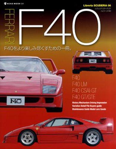 フェラーリF40―F40をより楽しみ尽くすための一冊(Libreria SCUDERIA 6) (NEKO MOOK 1241 Libreria SCUDERIA 6)