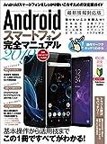 Androidスマートフォン完全マニュアル2019