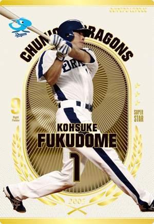 オーナーズリーグ OLE01 OLポイント限定カード スーパースター 2005 SS福留孝介 中日ドラゴンズ