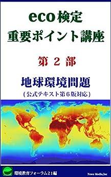 [環境教育フォーラム21]のeco検定重要ポイント講座 第2部(公式テキスト第6版対応): 地球環境問題
