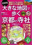 最新版 大きな地図で歩く京都の寺社 ウォーカームック