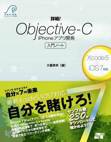 詳細!Objective-C iPhoneアプリ開発 入門ノート Xcode5+iOS7対応の詳細を見る