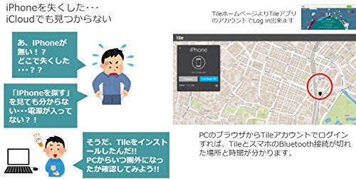 『Tile Mate 3個入りお得パック 紛失防止トラッカー/タグ 探し物を音で探せる 【日本正規代理店品】(1年保証付)』の8枚目の画像