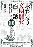 おもしろ文明開化百一話~教科書に載っていない明治風俗逸話集~
