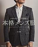 メンズ コート パタンナー金子俊雄の本格メンズ服
