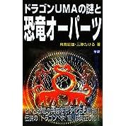 ドラゴンUMAの謎と恐竜オーパーツ (ムー・スーパー・ミステリー・ブックス)