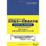 原田隆史監修 目標達成手帳 STAR PLANNER
