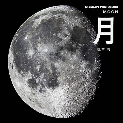 月 (SKYSCAPE PHOTOBOOK)の詳細を見る