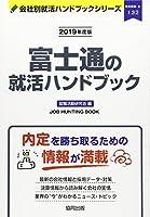 富士通の就活ハンドブック〈2019年度版〉 (会社別就活ハンドブックシリーズ)