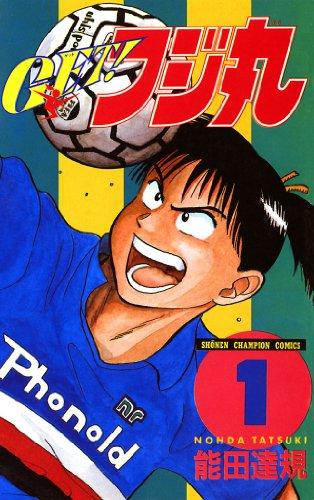 GET!フジ丸 1 (少年チャンピオン・コミックス)