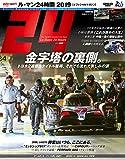 ル・マン24時間 2019 両面 ポスター (auto sport 特別編集) 三栄書房