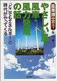 風車博士のやさしい風・風車・風力発電の話―「どこでもエネルギー」の時代がやってくる