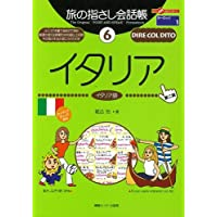 【バーゲンブック】 旅の指さし会話帳6 イタリア 第二版