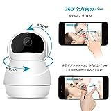 SEZAC ネットワークカメラ 1080P 200万画素 WIFI 防犯カメラ ワイヤレス IPカメラ 暗視赤外線LED 音声/動体検知 双方向会話 遠隔操作 ペット/子供 見守り 日本語APP