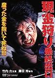 現金狩り 最終出口 [DVD]