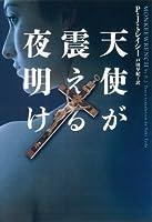 天使が震える夜明け (ヴィレッジブックス F ト 1-1)