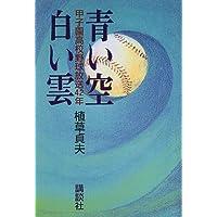 青い空・白い雲―甲子園高校野球放送42年