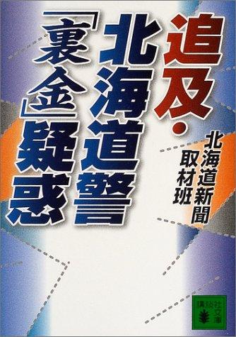 追及・北海道警「裏金」疑惑 (講談社文庫)の詳細を見る