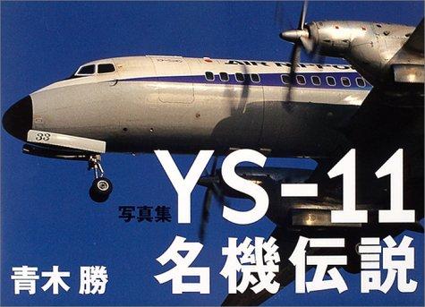 写真集 YS‐11名機伝説