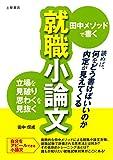 田中メソッドで書く 就職小論文
