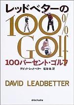 レッドベターの100パーセントゴルフ