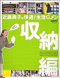 近藤典子の快適!生活Gメン―TBS『ベストタイム』 (収納編) (SSCムック―レタスクラブ)