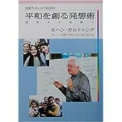平和を創る発想術―紛争から和解へ (岩波ブックレット)