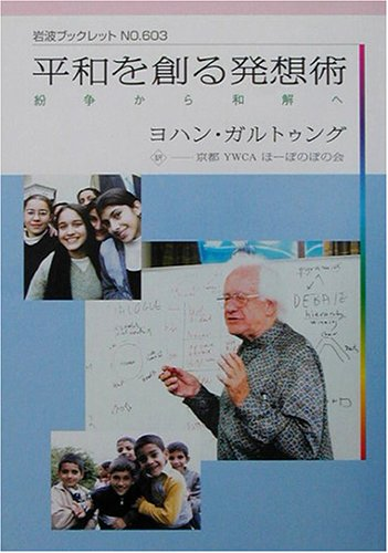 平和を創る発想術―紛争から和解へ (岩波ブックレット)の詳細を見る