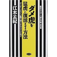 ダメ虎を猛虎に復活させる方法―オーナー、フロント、監督、選手、そしてファンに告ぐ 阪神タイガース再生計画虎の巻