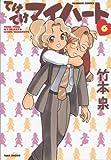 てけてけマイハート 6 (バンブー・コミックス) 画像