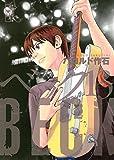 BECK(13) (講談社漫画文庫)