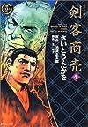 剣客商売 (4) (SPコミックス―時代劇シリーズ)