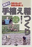週末の手植え稲つくり―5畝の田んぼで自給生活を楽しむ 画像