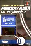メモリーカード(青)for PlayStation2