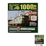 Bトレインショーティー 江ノ島電鉄 1000形 2両セット