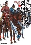 水滸伝〈3〉白虎山の攻防 (ハルキ文庫) 画像