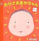 おひさまあかちゃん (主婦の友はじめてブックシリーズ)