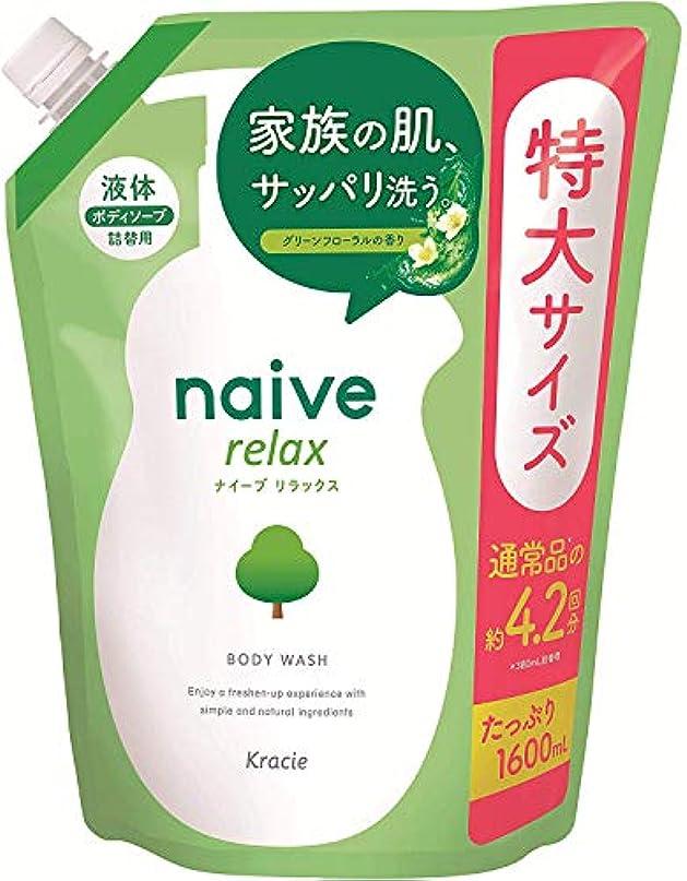 妊娠した排除チーターナイーブ リラックスボディソープ(テアニン配合)詰替用1.6L