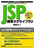 JSP標準タグライブラリ (Javaプログラミングツールズ)