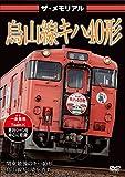 ザ・メモリアル 烏山線キハ40形 [DVD]