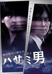 ハサミ男 [DVD]