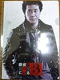 探偵はBARにいる3前売り券特典 オリジナルクリアファイル 2枚セット(品)大泉洋、松田龍平