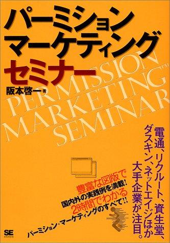 パーミション・マーケティング・セミナーの詳細を見る