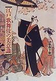 江戸歌舞伎の美意識