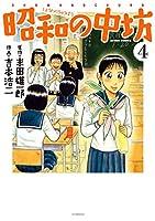 新装版 昭和の中坊(4) (アクションコミックス(月刊アクション))