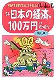 もし日本の経済が100万円とかだったら―実感できる数字で比べてみました!