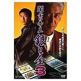 闇金の帝王 銀と金3 [DVD]