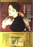 雨柳堂夢咄 (其ノ7) (眠れぬ夜の奇妙な話コミックス)