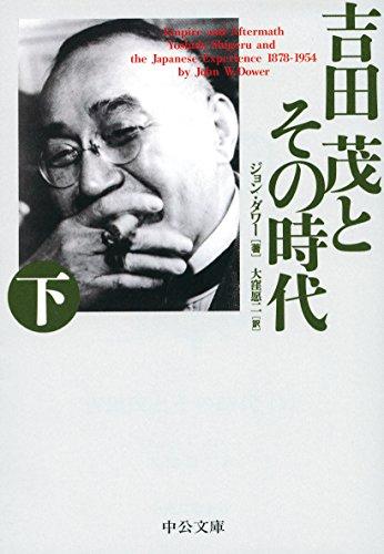 吉田茂とその時代(下) (中公文庫)